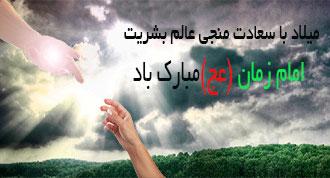 میلاد باسعادت حضری مهدی (عج) مبارک باد
