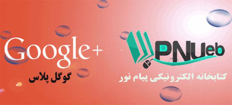 صفحه رسمی گوگل پلاس سایت pnueb راه اندازی شد