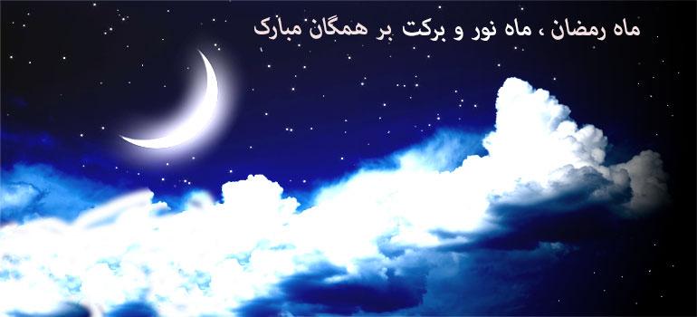 ماه رمضان،ماه مهمانی خدا