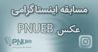 مسابقه عکس pnueb