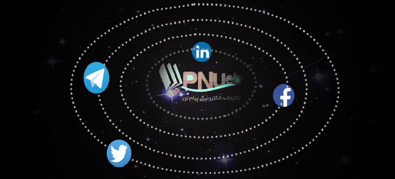 PNUEB در شبکه های اجتماعی