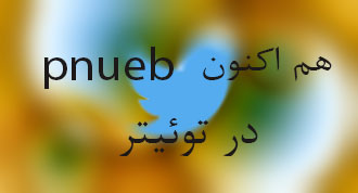 PNUEB در توئیتر