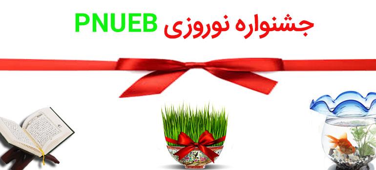 تخفیف مبالغ حق عضویت در سایت pnueb