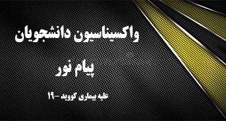 واکسیناسیون دانشجویان و اساتید دانشگاه پیام نور