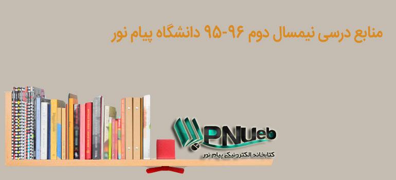 لیست وضعیت منابع نیمسال دوم 96-95 دانشگاه پیام نور