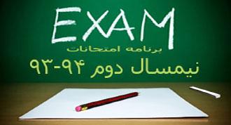 برنامه امتحانات نیمسال دوم ۹۴-۹۳