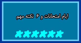 آغاز امتحانات نیمسال دوم 96-95 پیام نور