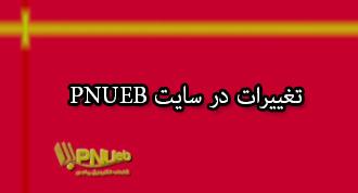 تغییرات سایت pnueb