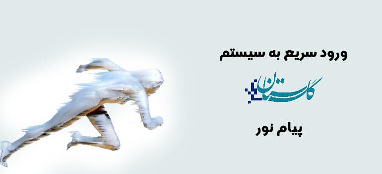 ورود سریع به سیستم جامع دانشگاهی گلستان دانشگاه پیام نور